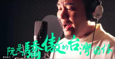 影/蔡英文競選主題曲《自信勇敢 咱的名》MV完整曝光