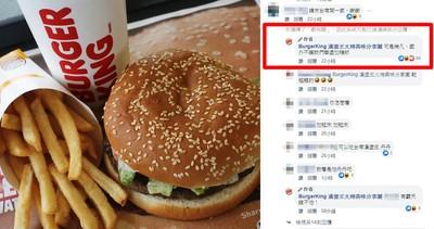 台南人求開漢堡王 小編回應了