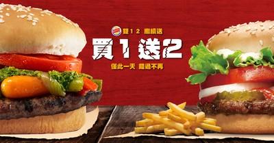 放大絕!漢堡王雙12直接「買1送2」
