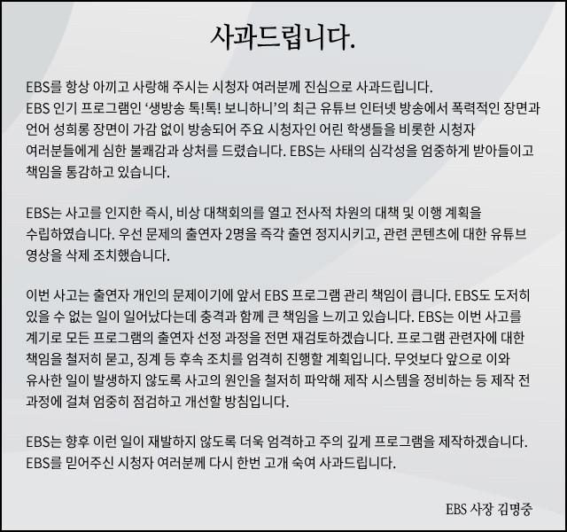 ▲EBC電視台社長出面道歉。(圖/翻攝自韓網)
