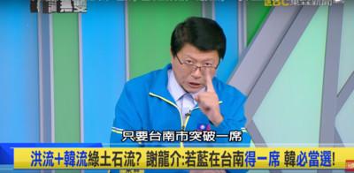 謝龍介:台南立委突破1席 韓國瑜就當選