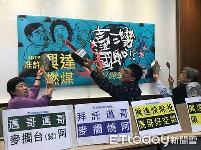 環團12/29走上台北街頭反空汙