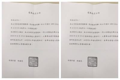 遠航發公告證實:12月13日起停止一切飛航營運