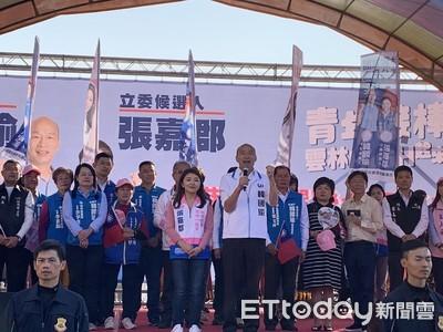 韓國瑜張嘉郡聯合競選總部成立