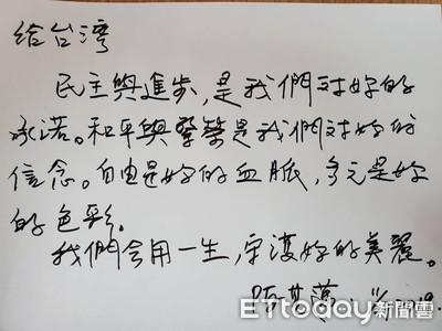 陳其邁親筆信曝光!給台灣:民主與進步是我們對妳的承諾