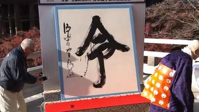 日本公布2019年度漢字「令」