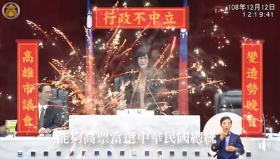 高議長閉幕:韓國瑜當選 黃捷怒