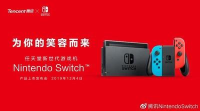 中國玩家終於買到任天堂Switch 功能被閹價格不變