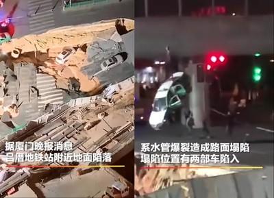 廈門路面塌陷!計程車「瞬間掉巨洞」
