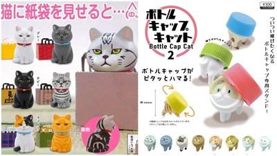 貓奴們尖叫吧!2020年「貓咪扭蛋」必買盤點 紙袋喵、瓶蓋喵萌翻