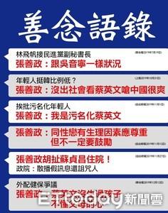 歧視同志、詛咒蘇貞昌住院、批小英沒生孩子...3張圖看張善政「善後語錄」