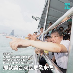柯文哲批民進黨:天啊!選舉失利竟要人民反省