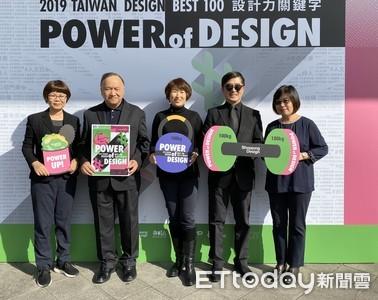 「每天來點台東」獲選台灣設計 Best100