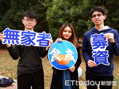 中正大學學生發起無家者歲末圍爐募資