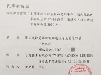 挺韓社團管理員怒告臉書:我們很節制了