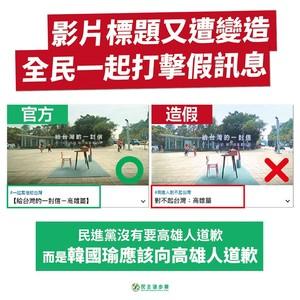 民進黨沒說「高雄人對不起台灣」:是韓國瑜應該向高雄人道歉