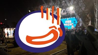 哈瑪星音樂祭爆「人超少」高市府說話了
