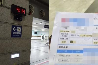 旅行社護照沒送來機場!她被勸回家等聯絡