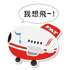 遠航FB換新頭貼哭哭「我想飛~!」