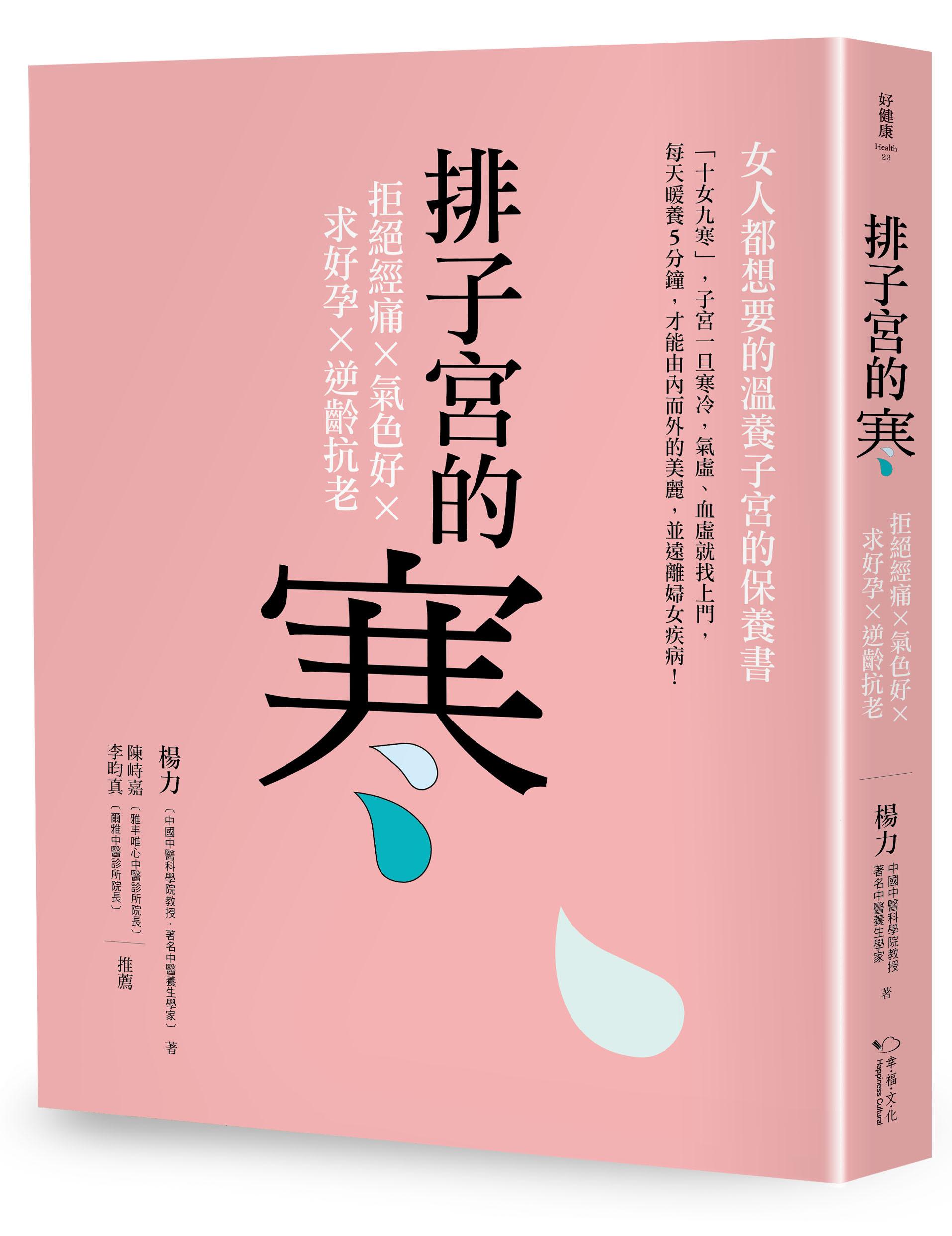 ▲▼書籍《排除子宮的寒》。(圖/幸福文化提供,請勿隨意翻拍,以免侵權。)