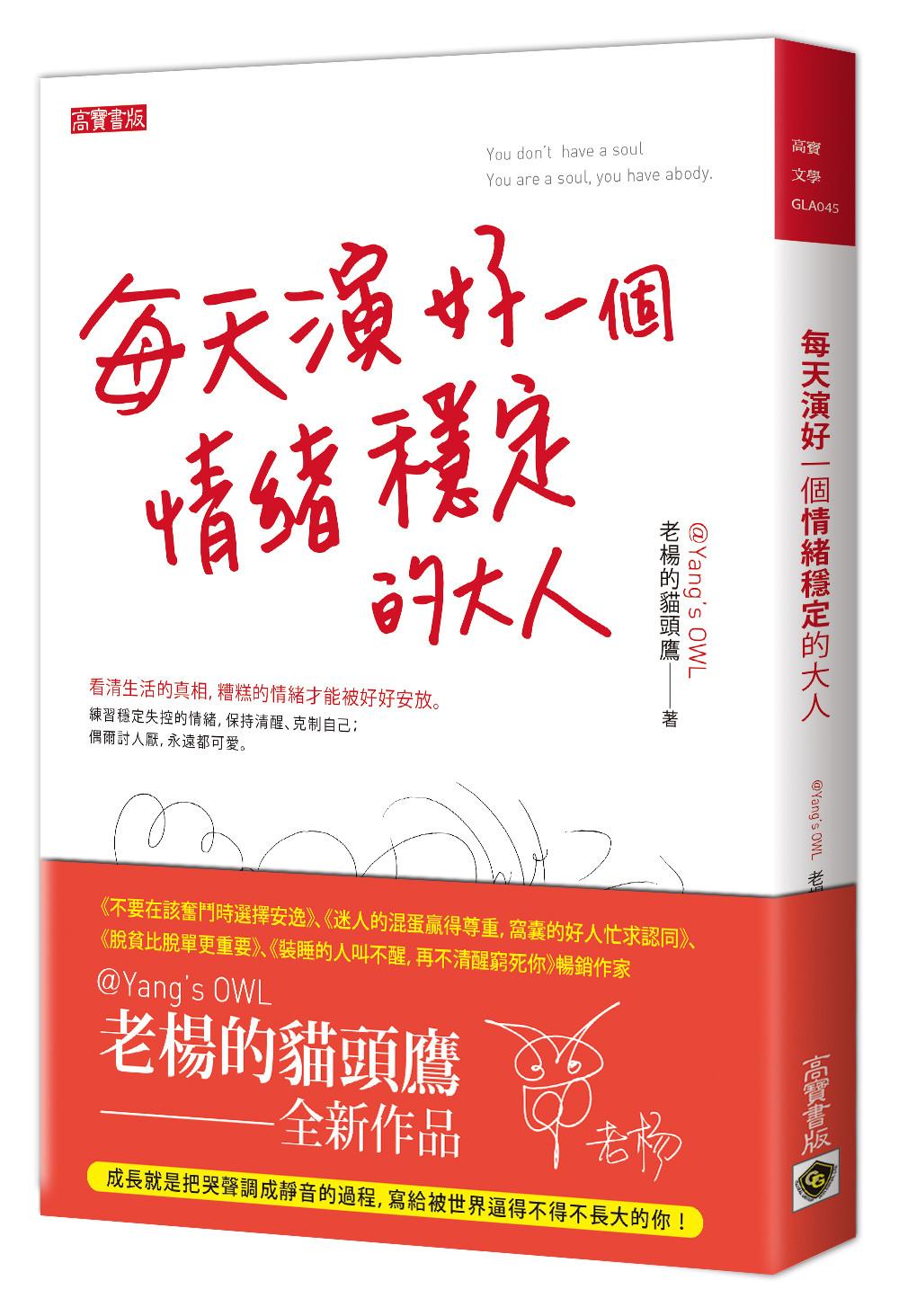 ▲▼書籍《每天演好一個情緒穩定的大人》。(圖/高寶書版提供,請勿隨意翻拍,以免侵權。)