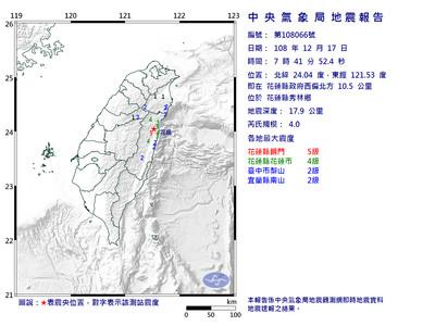 快訊/07:41花蓮規模4.0地震! 最大震度5級