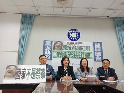 藍委:陳師孟違反監委應有職權!