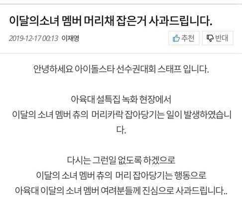 ▲MBC電視台道歉聲明原文(前後修正跟完成版)。(圖/翻攝自韓網)