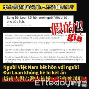 「越南女與台灣人結婚將處刑3年」假消息傳2年