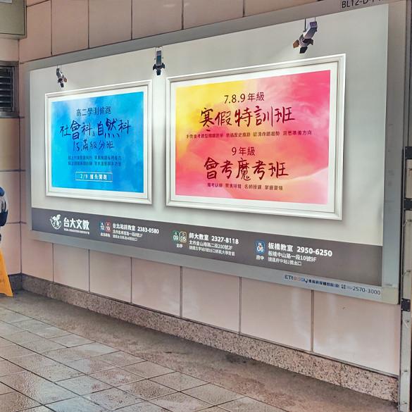 台北車站 巨幅橫式燈箱
