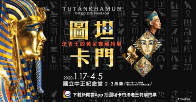 法老王的黃金寶藏特展2020開展