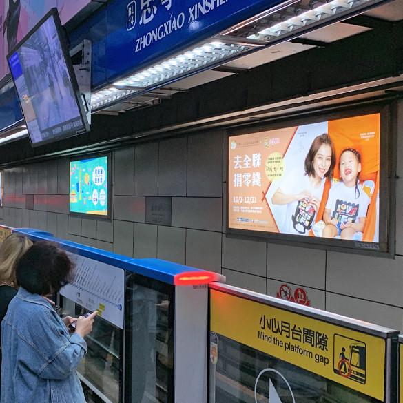 忠孝新生站 月台橫式燈箱