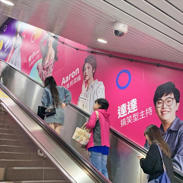 忠孝敦化站 手扶梯壁貼
