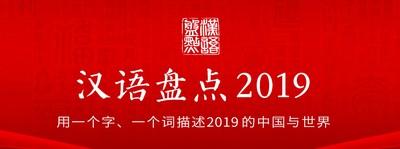 「穩」字殺出重圍 獲選中國年度代表字