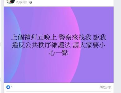發文同婚讓台灣成愛滋樂園罰3千