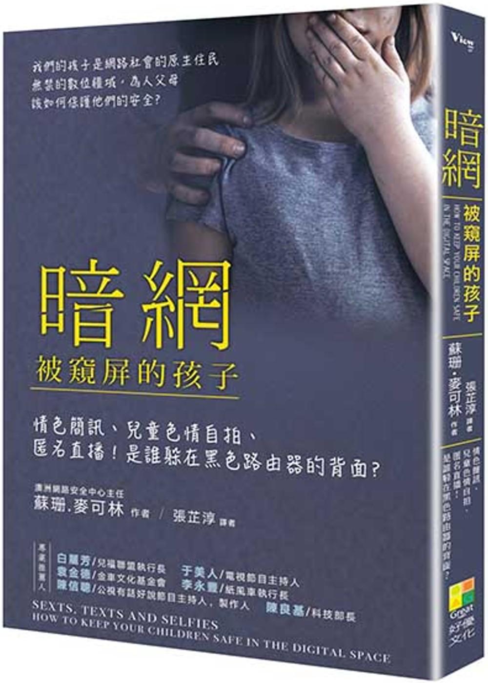 ▲▼書籍《暗網:被窺屏的孩子》。(圖/好優文化提供,請勿隨意翻拍,以免侵權。)