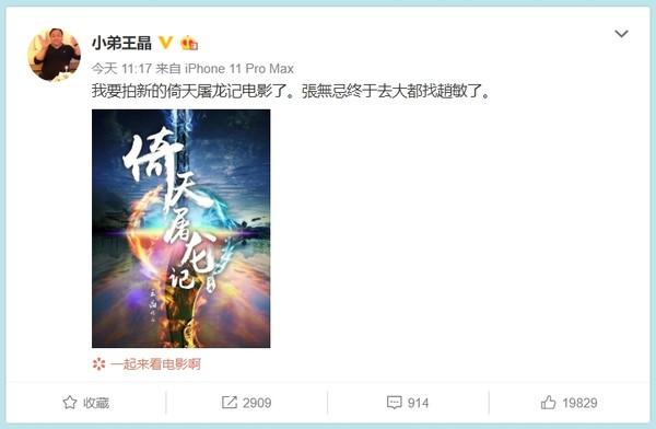 ▲王晶宣布要拍新《倚天屠龍記》。(圖/翻攝自微博/小弟王晶)