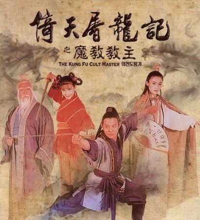 ▲王晶宣布要拍新《倚天屠龍記》。(圖/翻攝自微博)