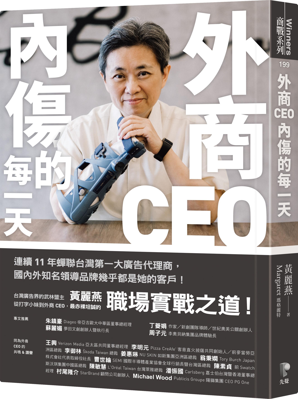 ▲▼書籍《外商CEO內傷的每一天》。(圖/先覺出版提供,請勿隨意翻拍,以免侵權。)
