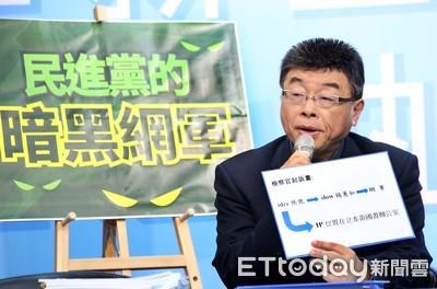 圖/國民黨爆:網軍直屬民進黨中央