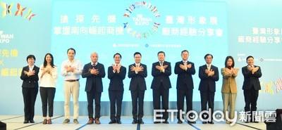 台灣形象展吸30萬人次參加 貿協2020持續拓展新南向市場