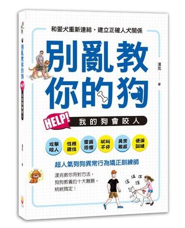 ▲▼書籍《別亂教你的狗:Help!我的狗會咬人》。(圖/世茂提供,請勿隨意翻拍,以免侵權。)