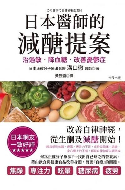 ▲▼書籍《日本醫師的減醣提案》。(圖/世茂出版提供,請勿隨意翻拍,以免侵權。)