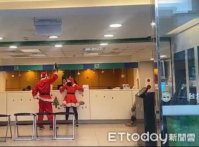 聖誕情侶搶銀行 演練太逼真嚇壞人