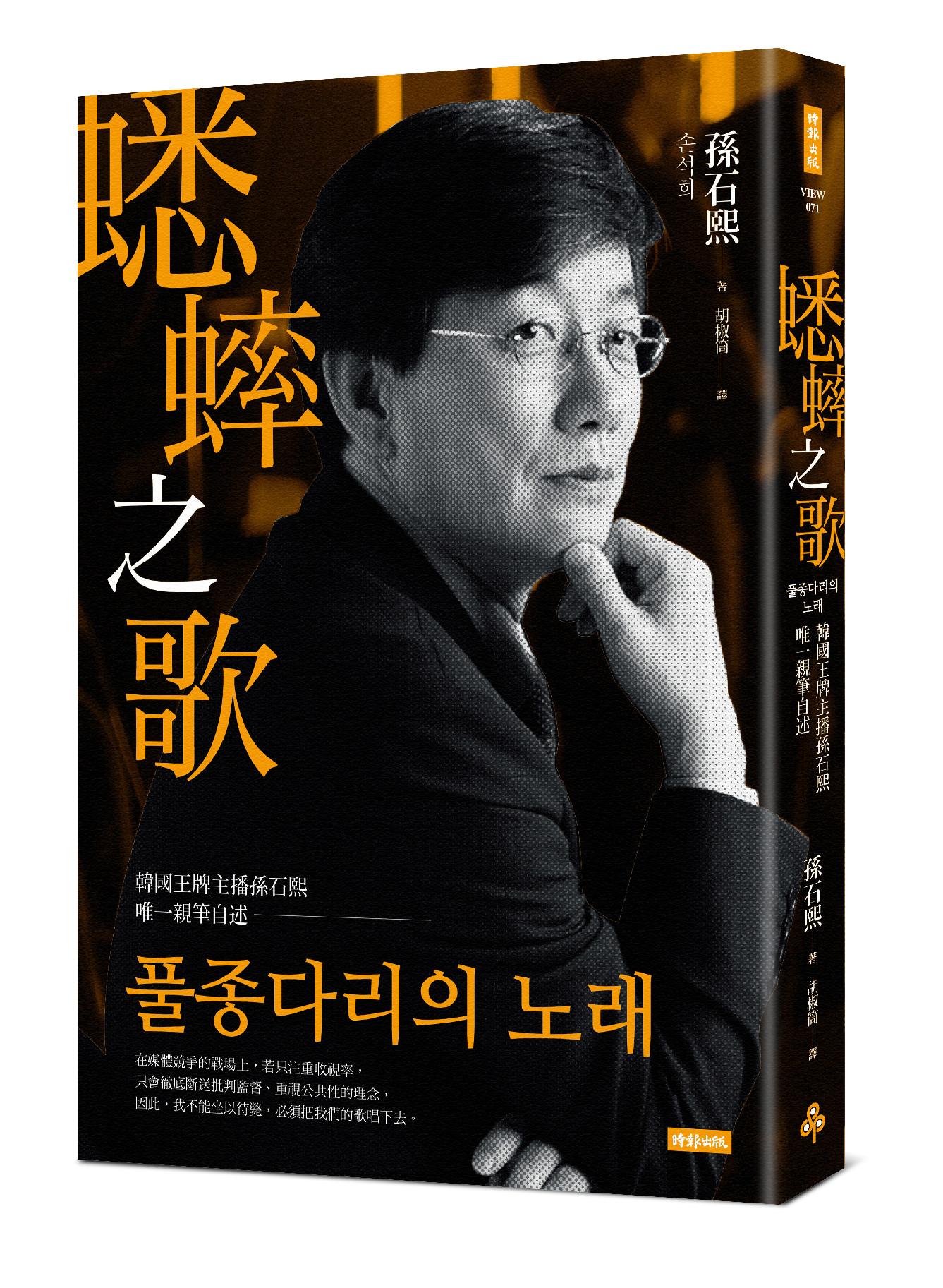 ▲蟋蟀之歌:韓國王牌主播孫石熙唯一親筆自述。(圖/時報出版提供)