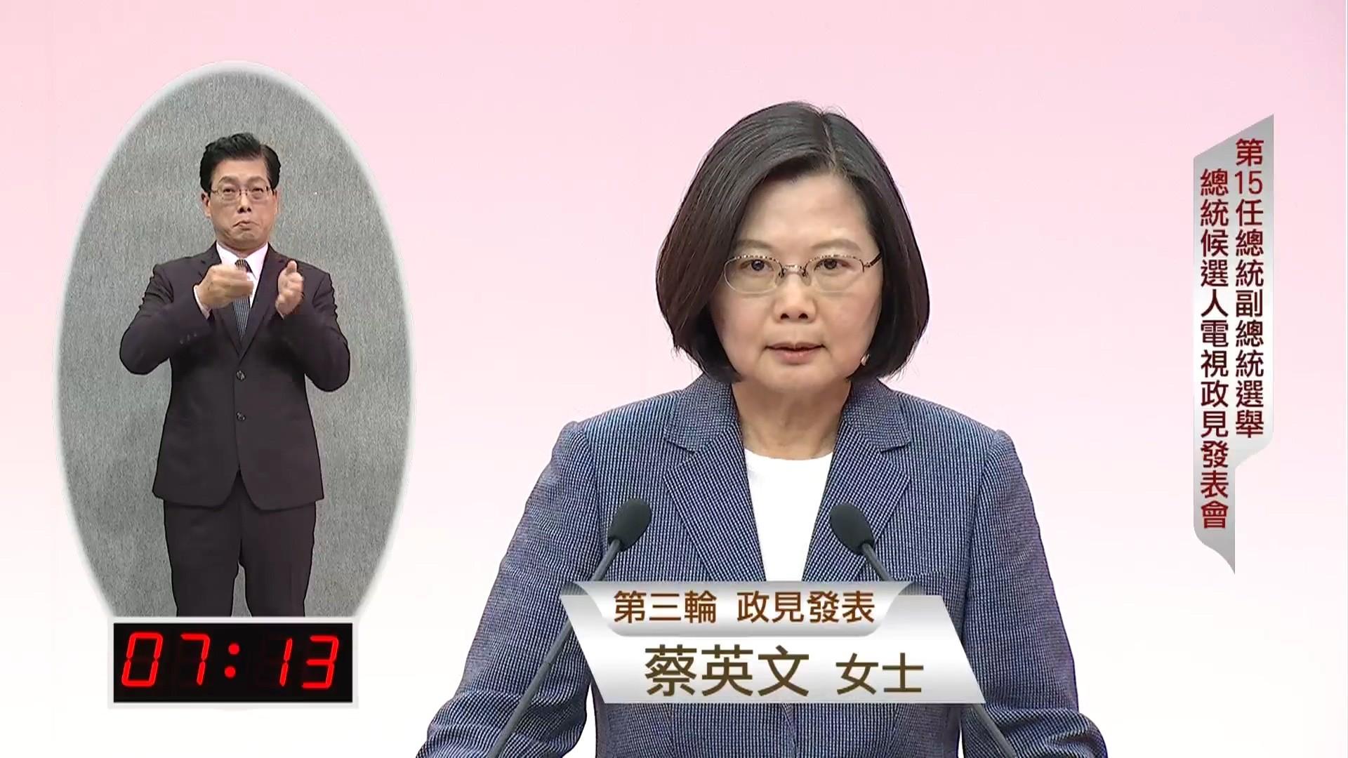 ▲▼第二場2020總統電視政見會,蔡英文。(圖/中選會提供)