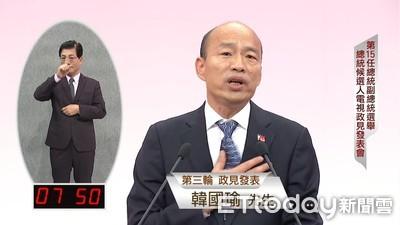 政見會/「網軍是199吃到飽?」…韓國瑜18大金句一次看!