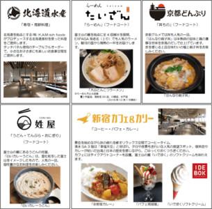 清水站1/18改造開幕!壽司咖哩飯進駐