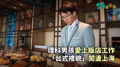 理科男愛上飯店工作 「台式禮貌」闖上海