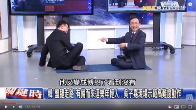 劉寶傑跟風「韓膝走路」 秒變博恩卡東西